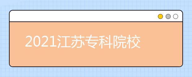 2021江苏专科院校排行榜