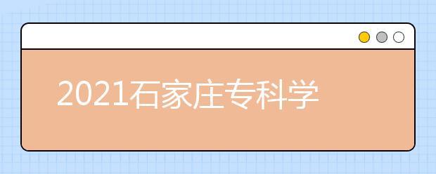 2021石家庄专科学校排行榜