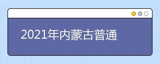 2021内蒙古普通高校招生网上填报志愿公告本科一批第三次