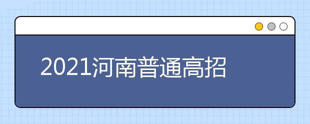 2021河南普通高招本科一批录取工作正式开始