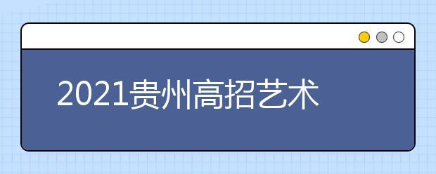 2021贵州高招艺术类平行志愿本科院校第二次补报志愿安排