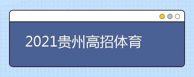 2021贵州高招体育类第二批本科院校第二次补报志愿