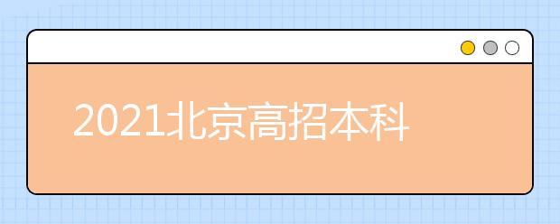 2021北京高招本科普通批录取第二次志愿征集工作安排