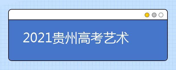 2021贵州高考艺术类平行志愿本科院校录取情况