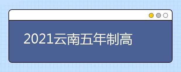 2021云南五年制高职院校专项招生工作通知