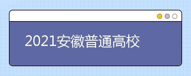 2021安徽普通高校招生本科第一批院校投档分数及名次