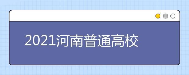2021河南普通高校招生本科一批平行志愿录取流程