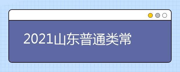 2021山东普通类常规批第1次志愿投档情况表