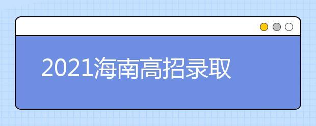 2021海南高招录取本科普通批投档分数线
