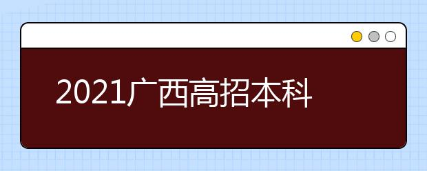 2021广西高招本科第一批最低投档分数线(征集)
