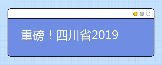 重磅!四川省2019年高考实施规定出台