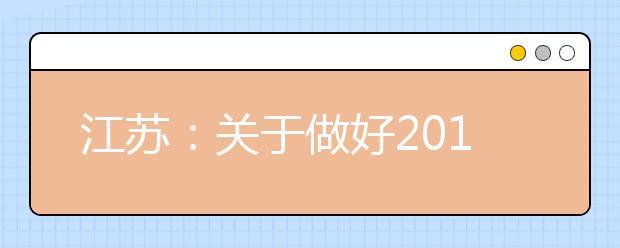 江苏:关于做好2019年普通高校招生体检工作的通知