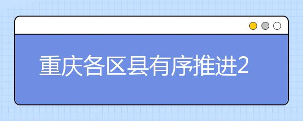 重庆各区县有序推进2019年普通高考体检工作