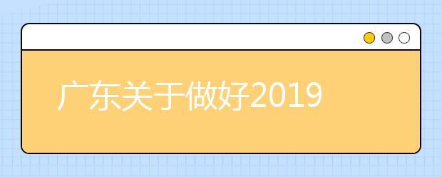 广东关于做好2019年普通高校考试招生体检工作的通知