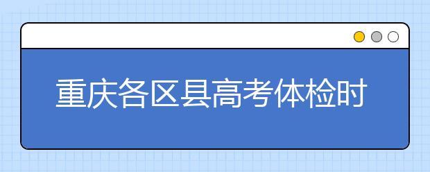 重庆各区县高考体检时间