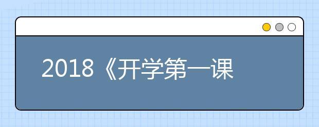 2019《开学第一课》精彩花絮