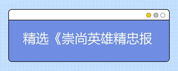 精选《崇尚英雄精忠报国》观后感范文10篇