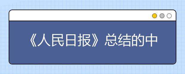 《人民日报》总结的中高考常考的116个汉字,大多数人一读就错