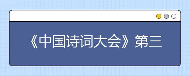 《中国诗词大会》第三季 考题解读