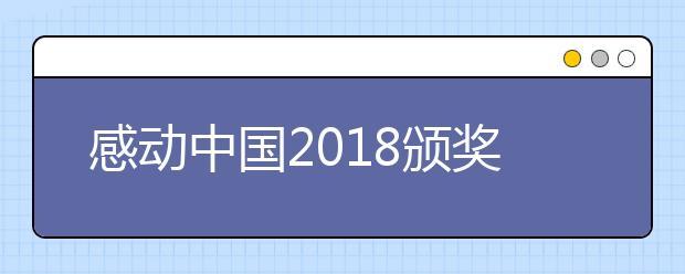 感动中国2019颁奖典礼视频回顾 年度人物获奖视频集锦