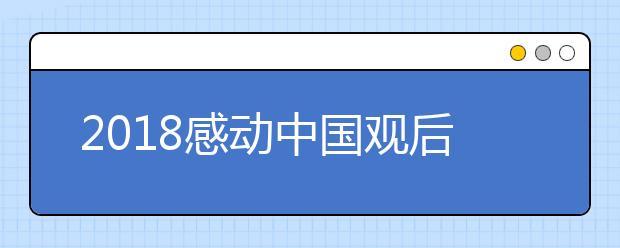 2019感动中国观后感范文精选