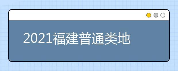 2021福建普通类地方农村专项计划征求志愿填报