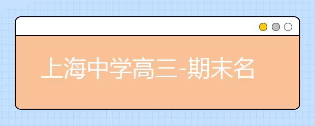 上海中学高三-期末名校精品理科数学