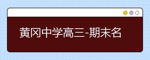 黄冈中学高三-期末名校精品理科数学