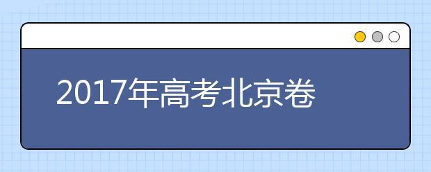 2019年高考北京卷考试说明编写完成 六篇名著必考