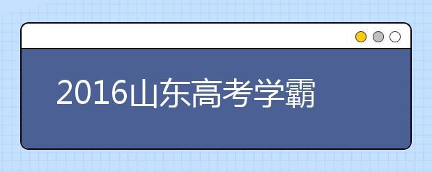 2019山东高考学霸谈数学:上课认真听讲胜过刷题