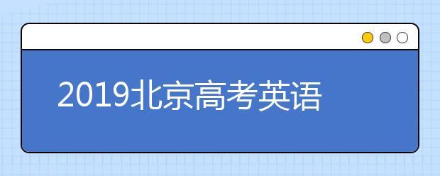 2019北京高考英语听力第二次考试成绩查询