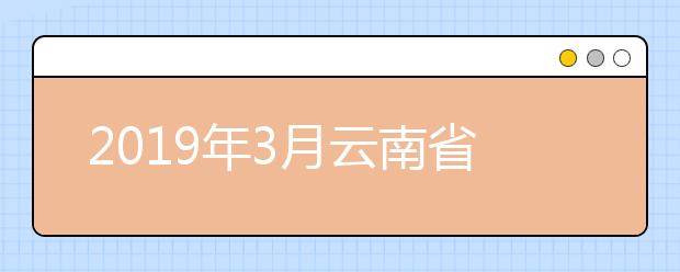 2019年3月云南省高考英语听力成绩查询方式
