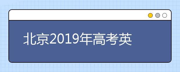 北京2019年高考英语听力第一次考试成绩已发布