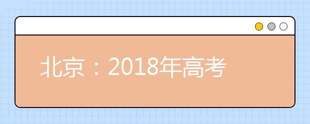 北京:2019年高考北京卷考试说明修订内容(英语)