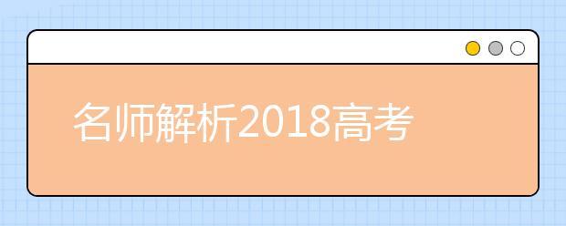 名师解析2019高考试题及命题趋势