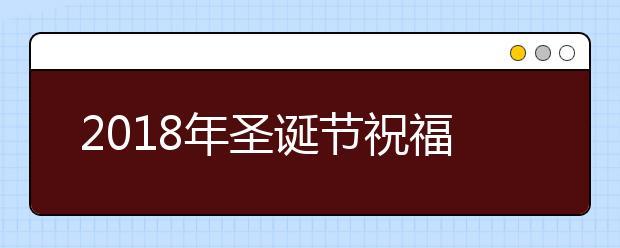 2019年圣诞节祝福汇总(中英双语)
