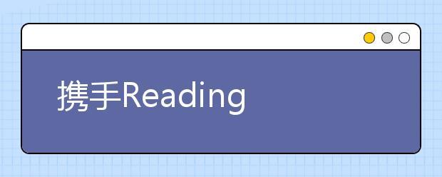 携手Reading A-Z 好未来Abctime打造优质少儿阅读内容
