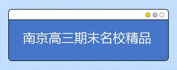 南京高三期末名校精品物理试卷