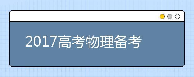 2019高考物理备考:高中物理易错点整理(一)