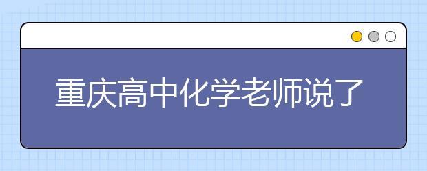 重庆高中化学老师说了哪些语录让全班晕倒?