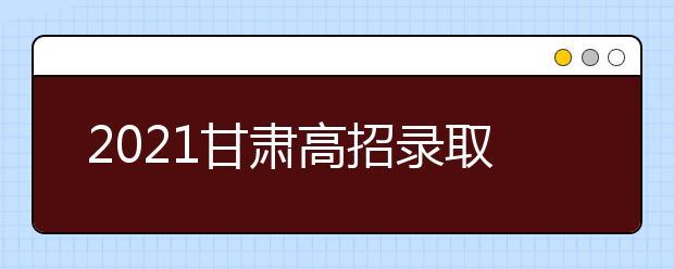 2021甘肃高招录取本科一批普通类(I段)投档最低分