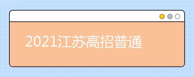 2021江苏高招普通类本科批次填报征求志愿通告