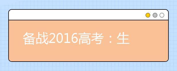 备战2019高考:生物寒假复习计划