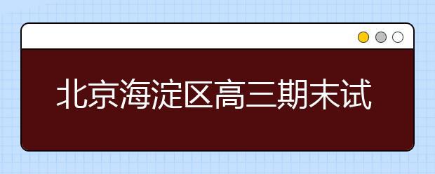 北京海淀区高三期末试题及答案解析(2019-2019)