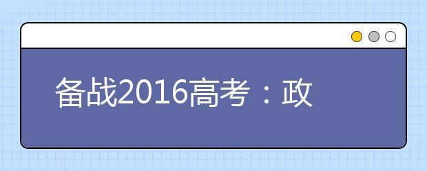 备战2019高考:政治寒假复习计划