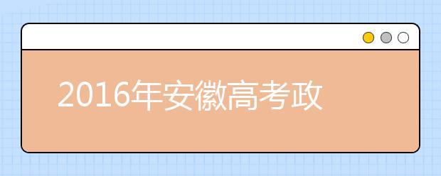 2019年安徽高考政治在文综中题目排序有变