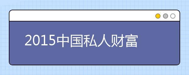 2019中国私人财富报告发布 千万富翁突破百万