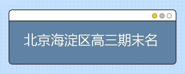 北京海淀区高三期末名校精品历史试卷
