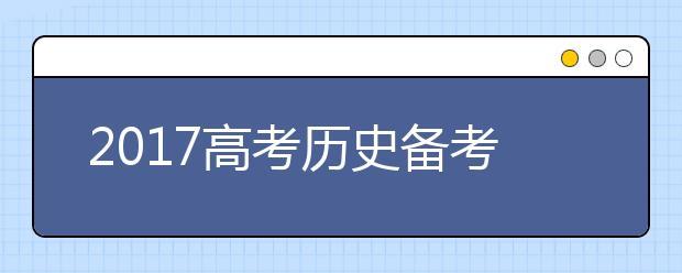 2019高考历史备考:易错易混点大排查!