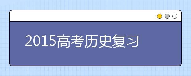 2019高考历史复习:如何牢记历史大事件